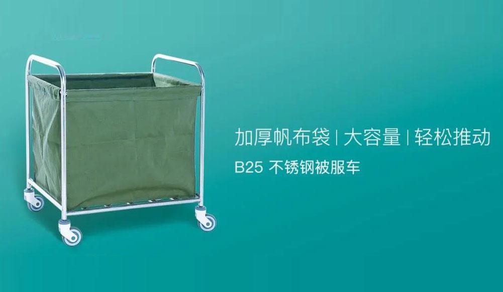 """""""轻""""而不凡 —— B25不锈钢被服车"""
